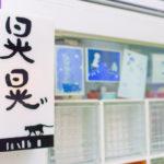 台東 X 晃晃二手書店 X 台東熊店