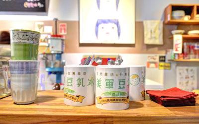 台中 X 美軍豆乳冰 X 文青俏皮手作豆花店
