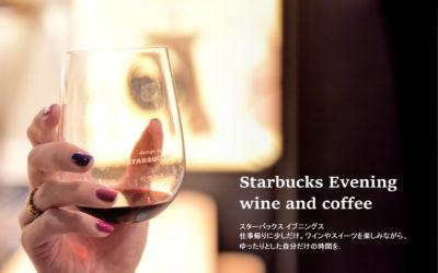 東京咖啡 X Starbucks Evening X 品嘗一杯大人味的星巴克