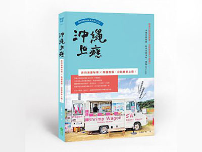 沖繩上癮:奔向海灘秘境x南國度假,自助島旅上路!