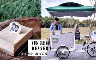 新竹竹北餐車|晨良甜點 Sun Rest Dessert ・ 當文青餐車遇上乳酪蛋糕