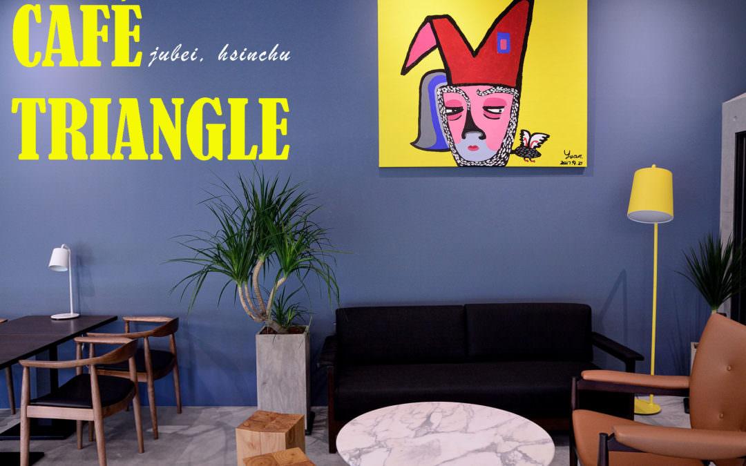 新竹竹北 |café triangle 三角咖啡館 ・ 草皮上的藝術咖啡館