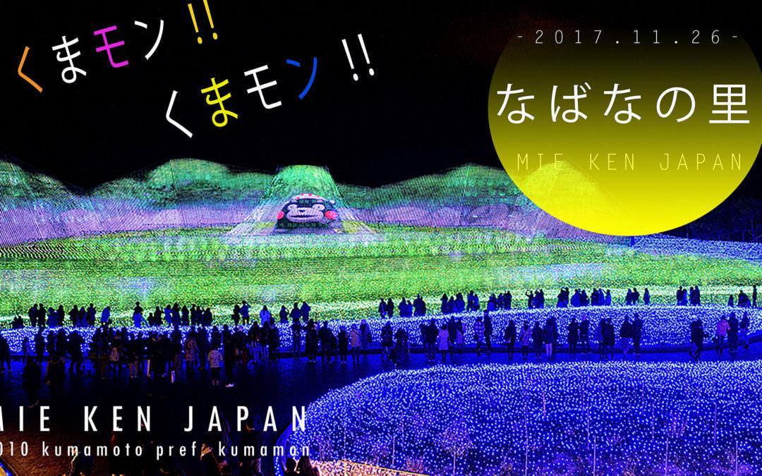 日本三重縣燈祭|名花之里 ( なばなの里) : 日本最大絢麗夢幻夜間燈光秀