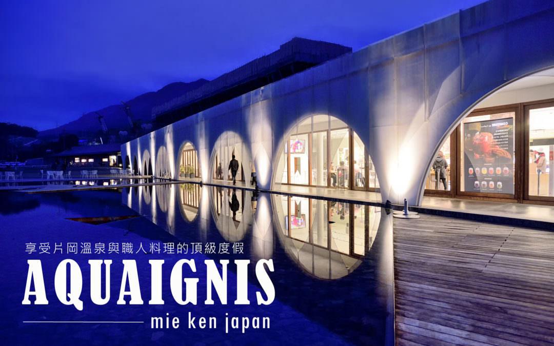 三重溫泉住宿| AQUA IGNIS:享受片岡溫泉與職人料理的頂級度假
