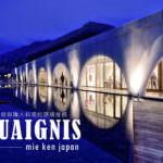 三重溫泉住宿| AQUAIGNIS:享受片岡溫泉與職人料理的頂級度假