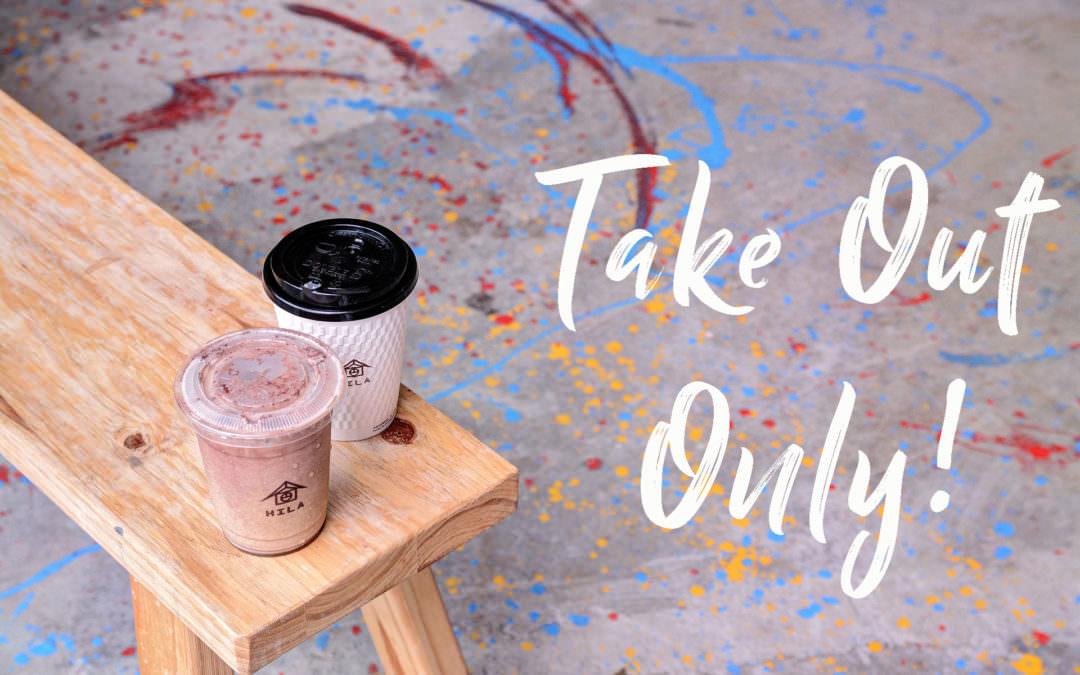 新竹外帶咖啡 |HILA FOOLS :  外帶咖啡也可以很有型