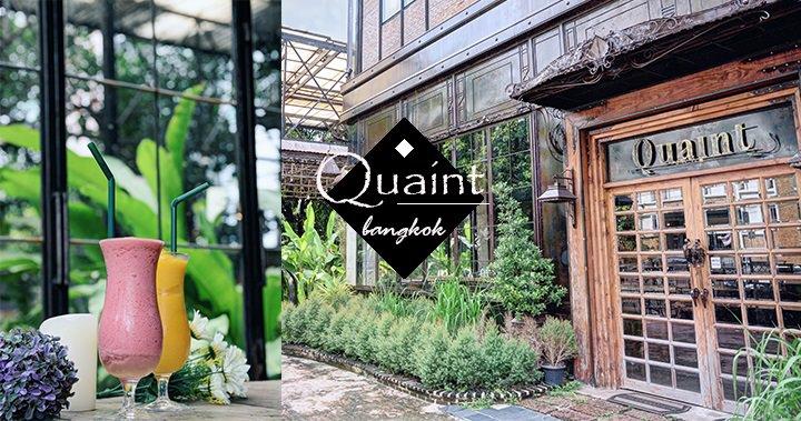 曼谷 |  Quaint Bangkok  · 在中世紀古堡綠意花園嚐美味