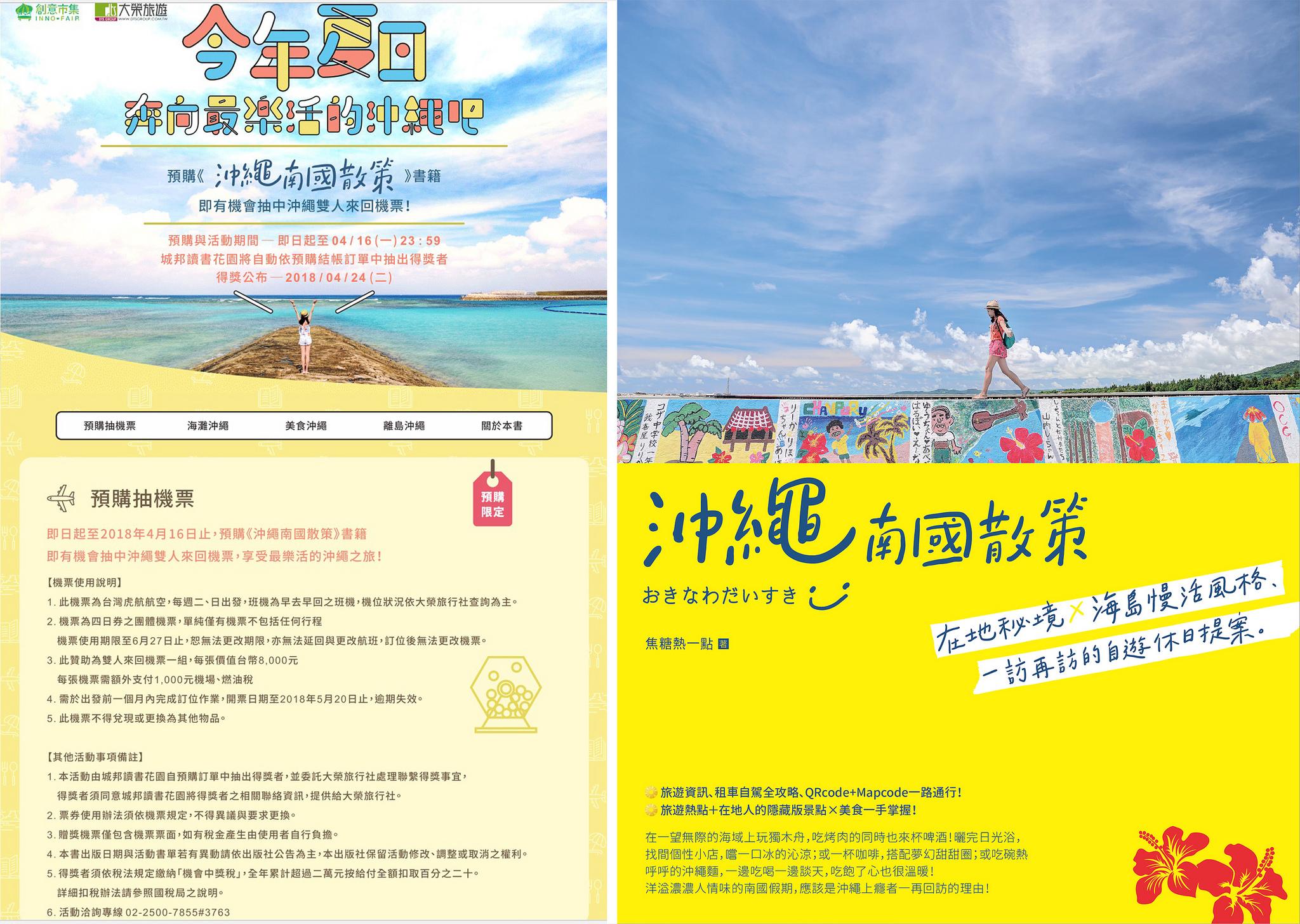 沖繩南國散策