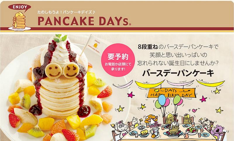 http://www.pancakedays.jp/index.html