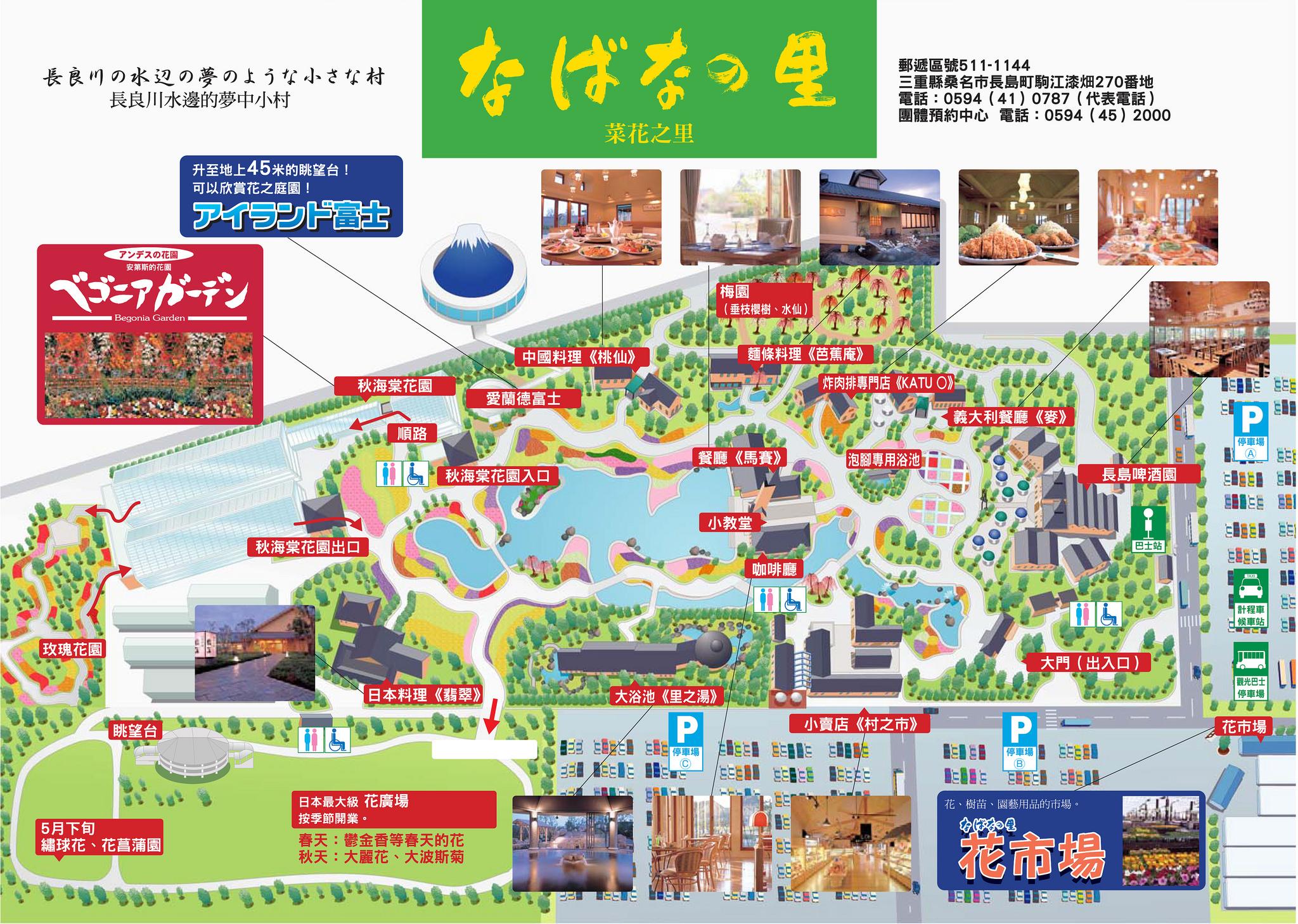 Map from http://www.nagashima-onsen.co.jp/file/nabanamap_c2.pdf